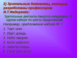 2) Зрительные диктанты, которые разработаны профессором И.Т.Федоренко: Зрител