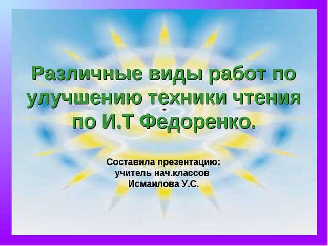 Различные виды работ по улучшению техники чтения по И.Т Федоренко. Составила...