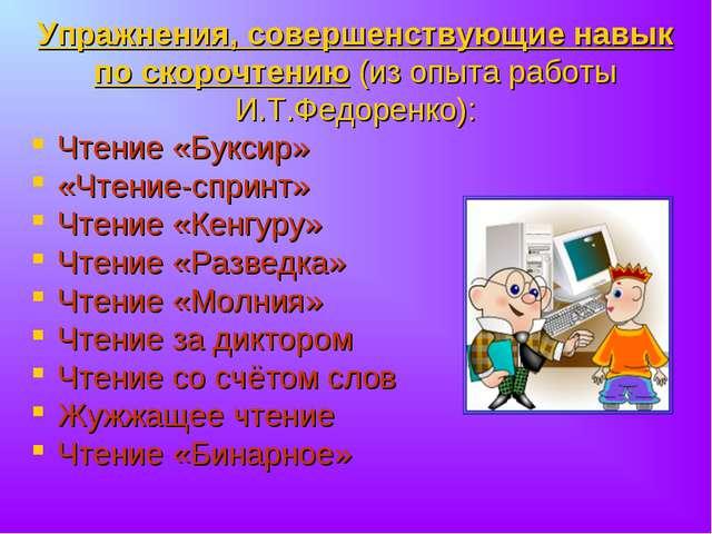 Упражнения, совершенствующие навык по скорочтению (из опыта работы И.Т.Федоре...