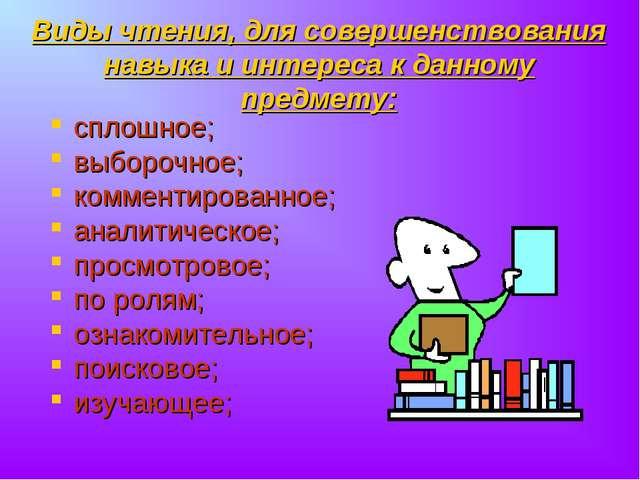 Виды чтения, для совершенствования навыка и интереса к данному предмету: спло...
