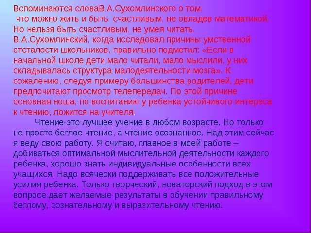 Вспоминаются словаВ.А.Сухомлинского о том, что можно жить и быть счастливым,...