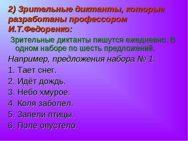 2) Зрительные диктанты, которые разработаны профессором И.Т.Федоренко: Зрител...