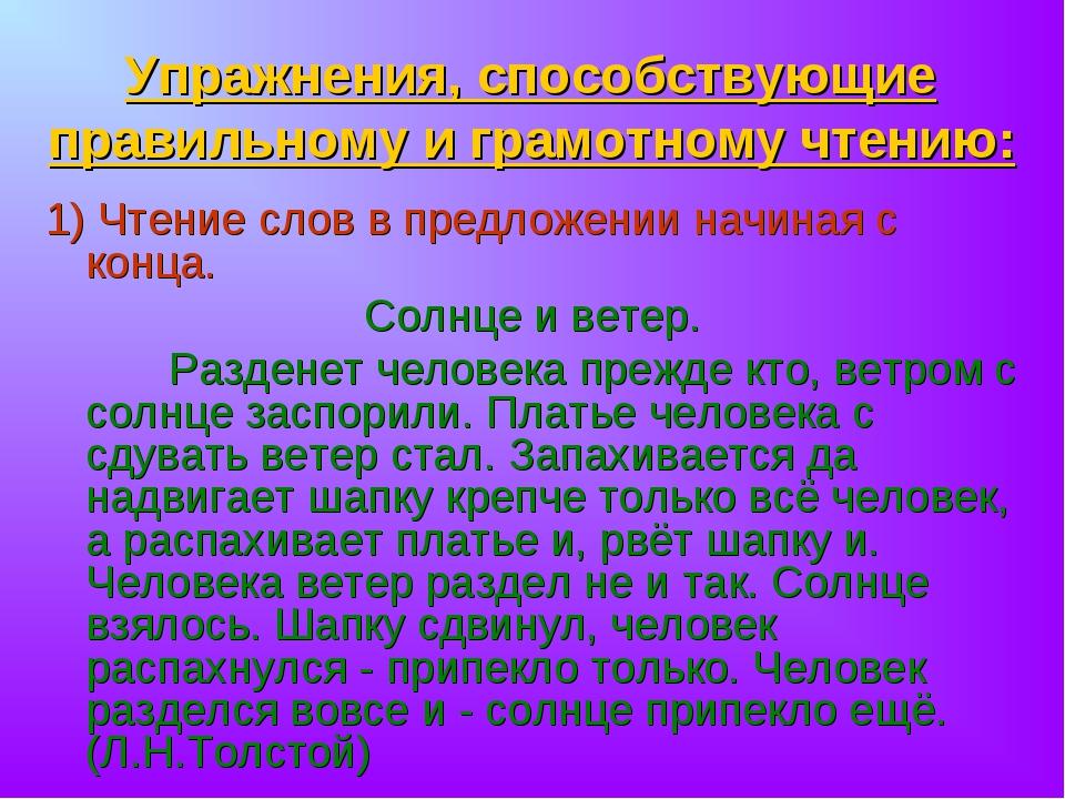 Упражнения, способствующие правильному и грамотному чтению: 1) Чтение слов в...