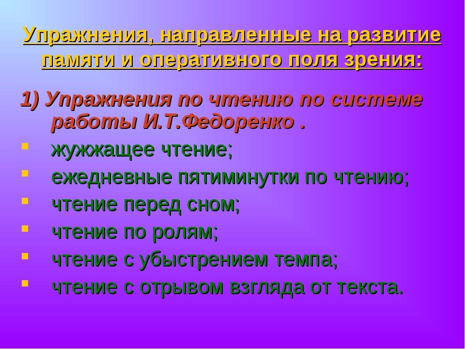 Упражнения, направленные на развитие памяти и оперативного поля зрения: 1) Уп...