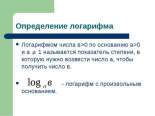 Определение логарифма Логарифмом числа в>0 по основанию а>0 и а 1 называется