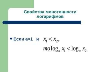 Свойства монотонности логарифмов Если a>1 и