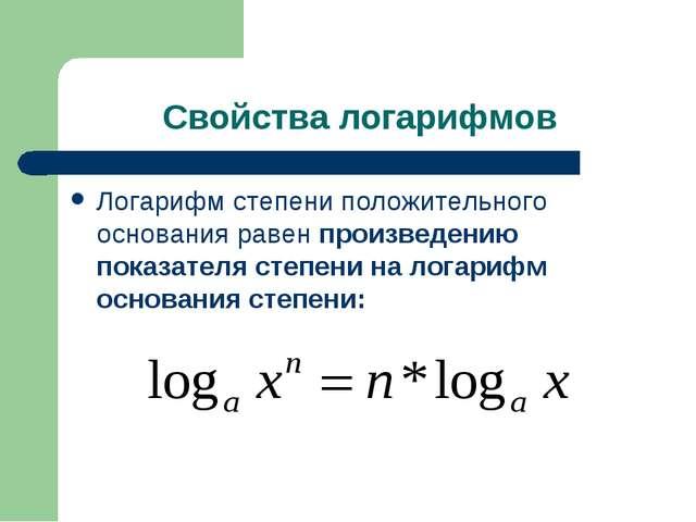 Свойства логарифмов Логарифм степени положительного основания равен произведе...