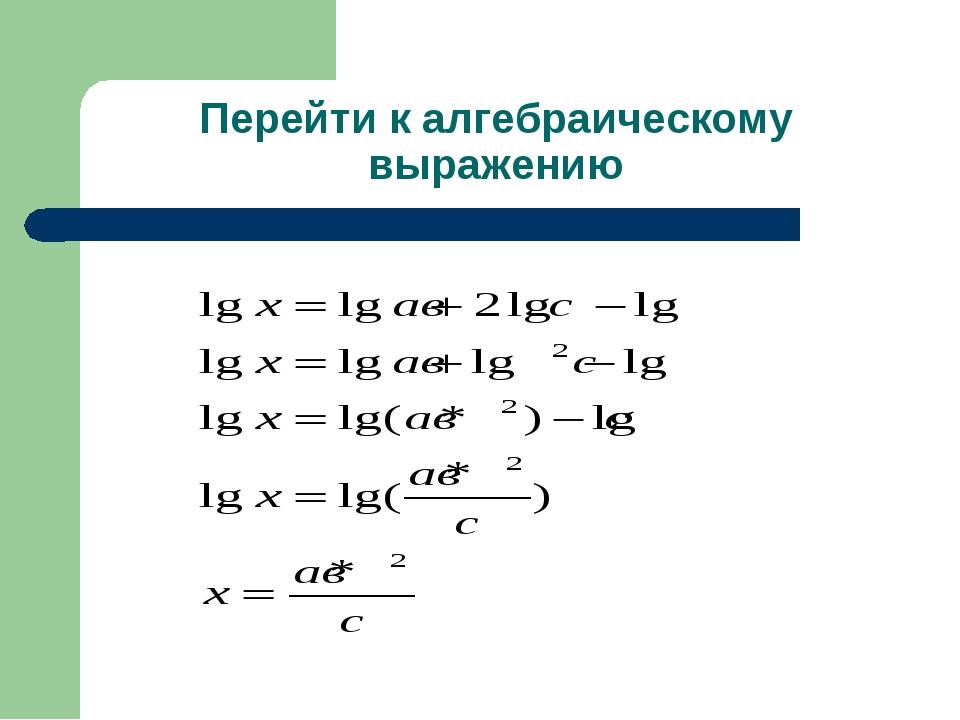 Перейти к алгебраическому выражению