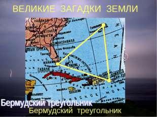 ВЕЛИКИЕ ЗАГАДКИ ЗЕМЛИ Бермудский треугольник