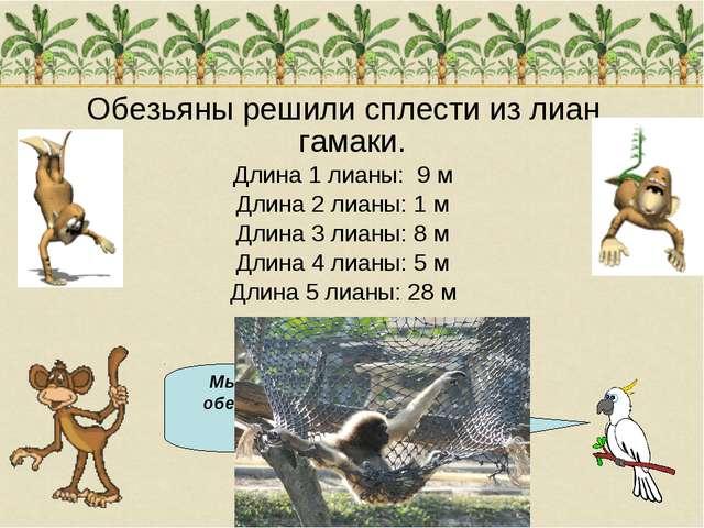 Обезьяны решили сплести из лиан гамаки. Длина 1 лианы: 9 м Длина 2 лианы: 1 м...