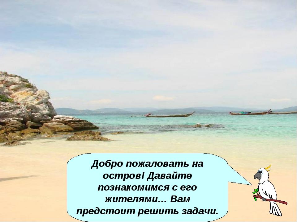 Добро пожаловать на остров! Давайте познакомимся с его жителями… Вам предстои...