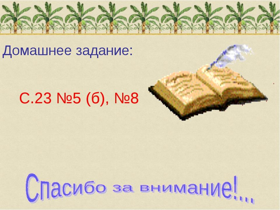 Домашнее задание: С.23 №5 (б), №8