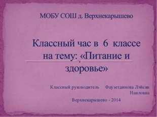 Классный руководитель Фаузетдинова Лэйсян Наиловна Верхнекарышево - 2014
