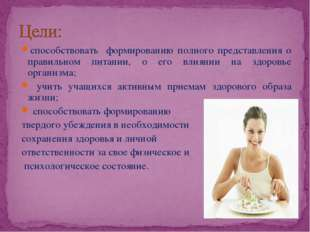способствовать формированию полного представления о правильном питании, о его