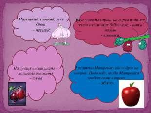8. Вкус у ягоды хорош, но сорви поди-ка: куст в колючках будто ёж, - вот и н