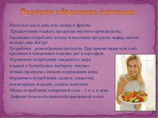 Несколько раз в день есть овощи и фрукты. Предпочтение отдавать продуктам мес