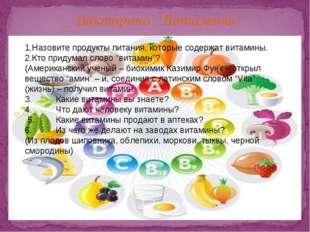 """Викторина """"Витамины"""" 1.Назовите продукты питания, которые содержат витамины."""
