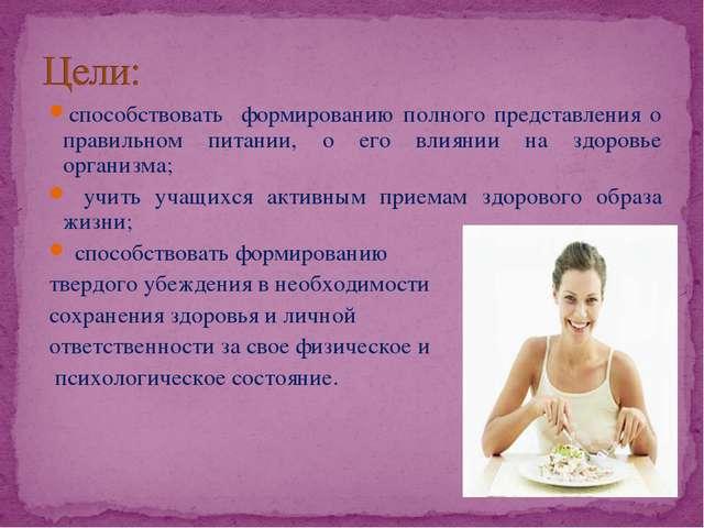 способствовать формированию полного представления о правильном питании, о его...