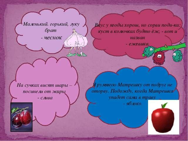 8. Вкус у ягоды хорош, но сорви поди-ка: куст в колючках будто ёж, - вот и н...