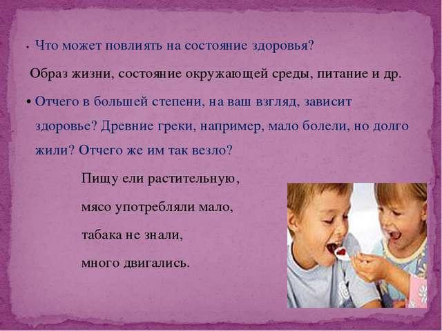 •Что может повлиять на состояние здоровья? Образ жизни, состояние окружающе...