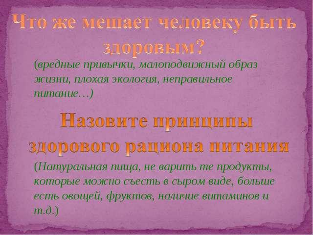 (вредные привычки, малоподвижный образ жизни, плохая экология, неправильное...
