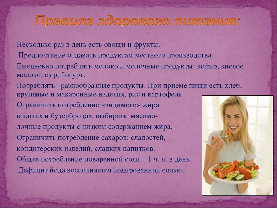 Несколько раз в день есть овощи и фрукты. Предпочтение отдавать продуктам мес...