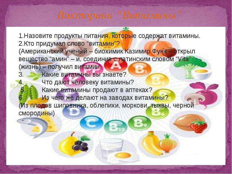 """Викторина """"Витамины"""" 1.Назовите продукты питания, которые содержат витамины...."""