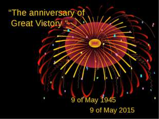 """The anniversary of Great Victory "" 9 of May 1945 9 of May 2015"