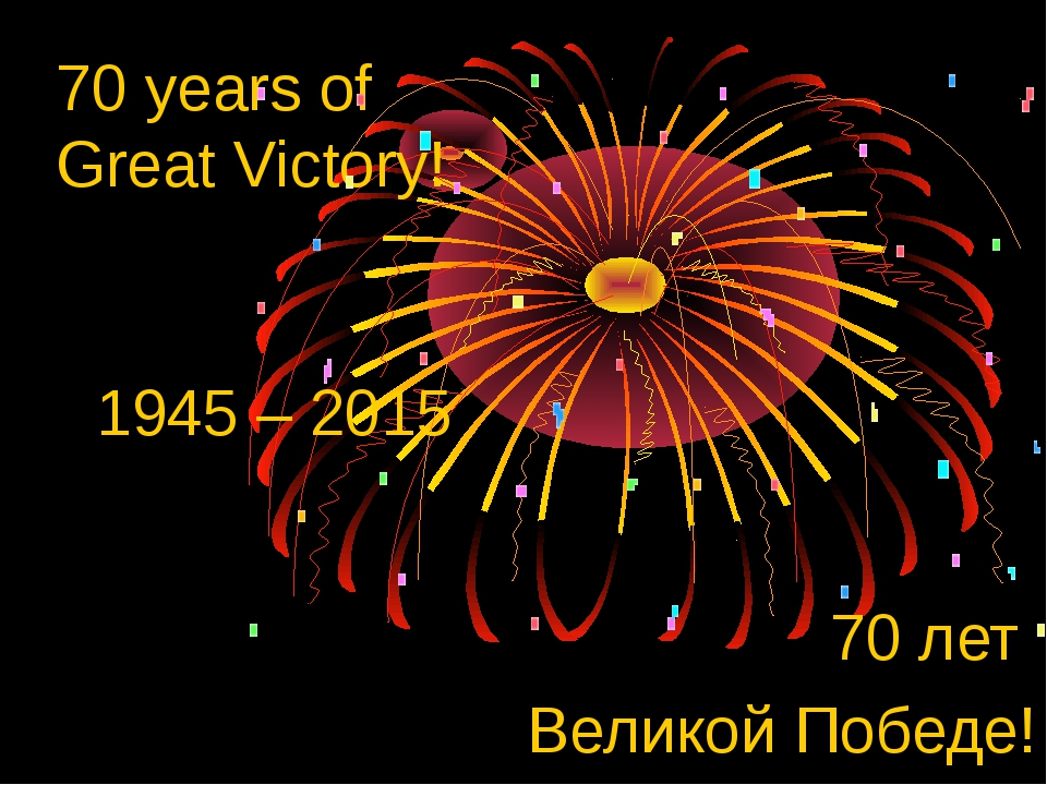 70 years of Great Victory! 70 лет Великой Победe! 1945 – 2015