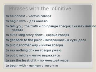 Phrases with the Infinitive to be honest – честно говоря to begin with – для