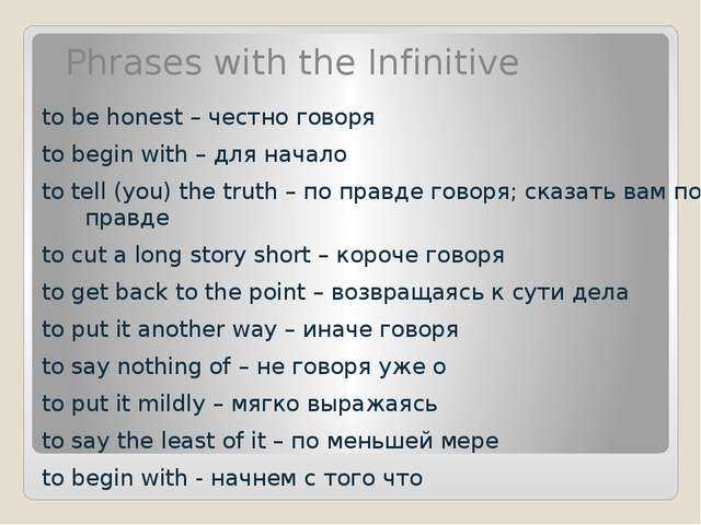 Phrases with the Infinitive to be honest – честно говоря to begin with – для...