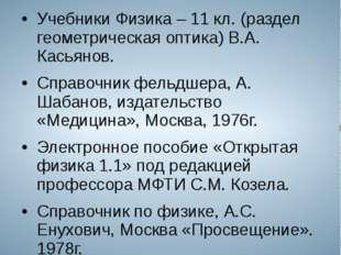 Литература Учебники Физика – 11 кл. (раздел геометрическая оптика) В.А. Касья