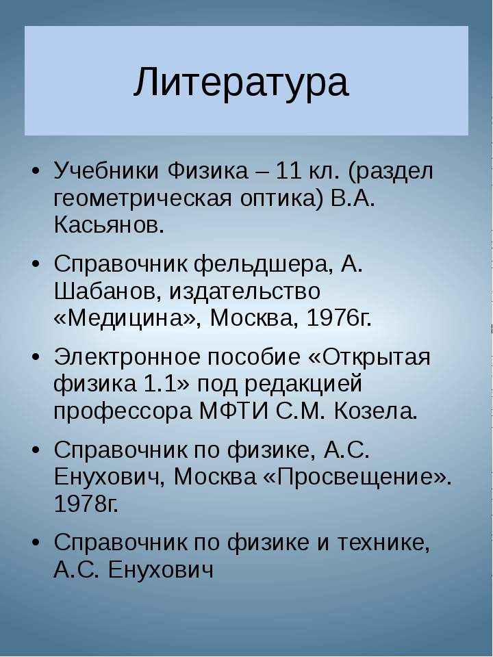 Литература Учебники Физика – 11 кл. (раздел геометрическая оптика) В.А. Касья...
