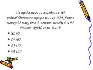 На продолжении основания АВ равнобедренного треугольника АВК взята точка М та