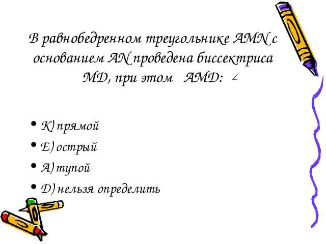 В равнобедренном треугольнике AMN c основанием AN проведена биссектриса MD, п...