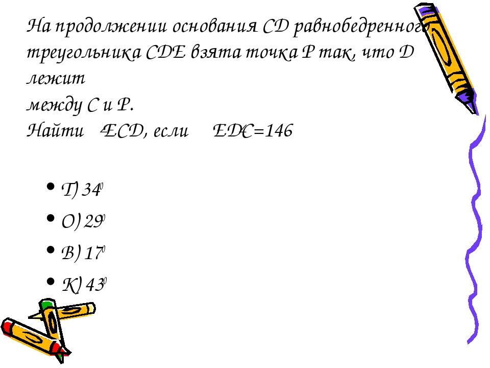 На продолжении основания CD равнобедренного треугольника CDE взята точка P та...