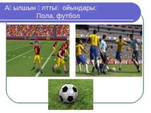 Ағылшын ұлттық ойындары: Пола, футбол