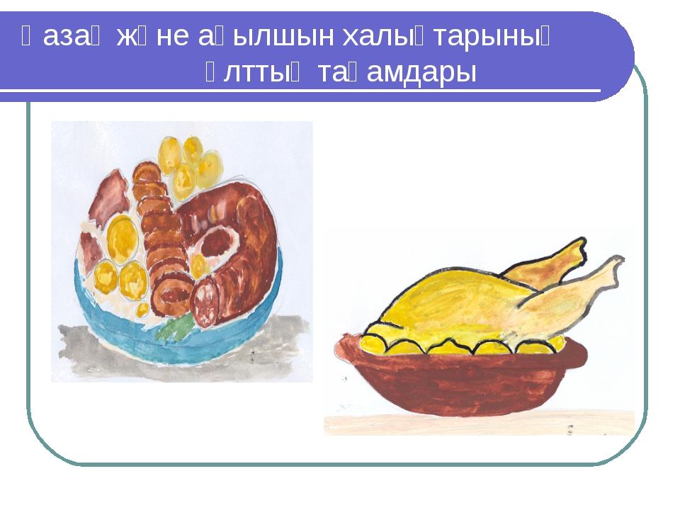Қазақ және ағылшын халықтарының ұлттық тағамдары