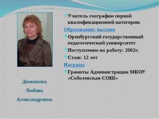 Дюжикова Любовь Александровна Учитель географии первой квалификационной кате