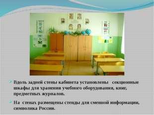 Вдоль задней стены кабинета установлены секционные шкафы для хранения учебног