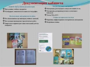 Документация кабинета Планово-программная документация: Программы учебного п