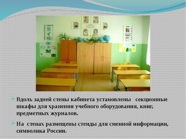Вдоль задней стены кабинета установлены секционные шкафы для хранения учебног...