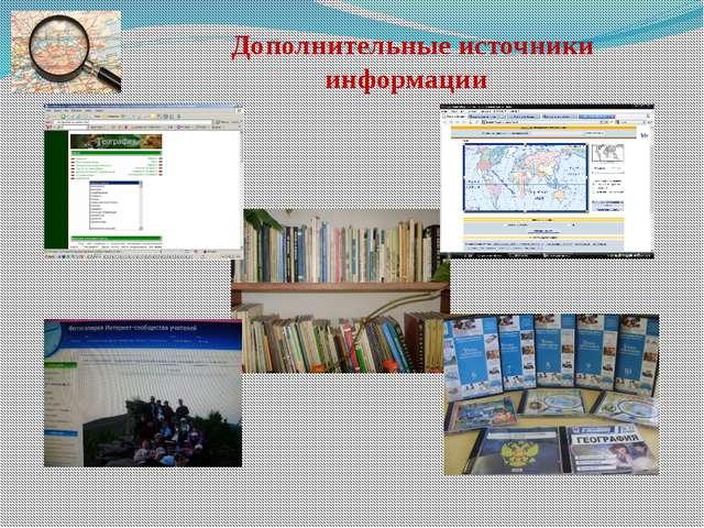 Дополнительные источники информации