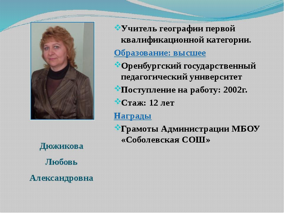 Дюжикова Любовь Александровна Учитель географии первой квалификационной кате...