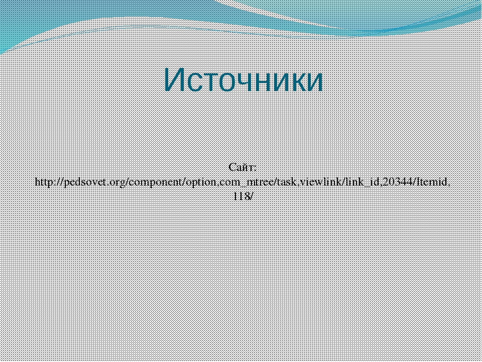 Источники Сайт: http://pedsovet.org/component/option,com_mtree/task,viewlink/...