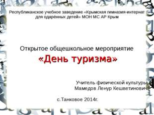 Республиканское учебное заведение «Крымская гимназия-интернат для одарённых д