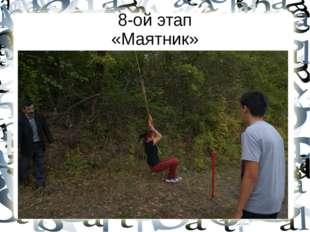 8-ой этап «Маятник»