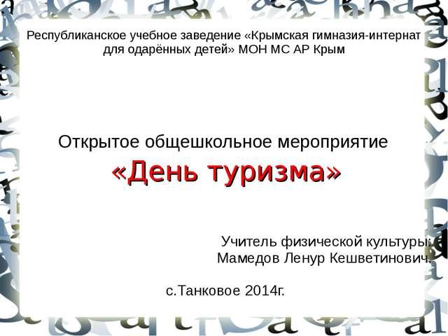 Республиканское учебное заведение «Крымская гимназия-интернат для одарённых д...