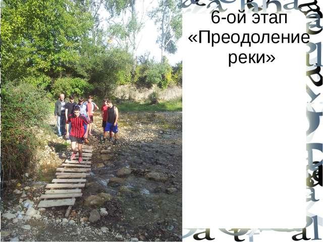 6-ой этап «Преодоление реки»