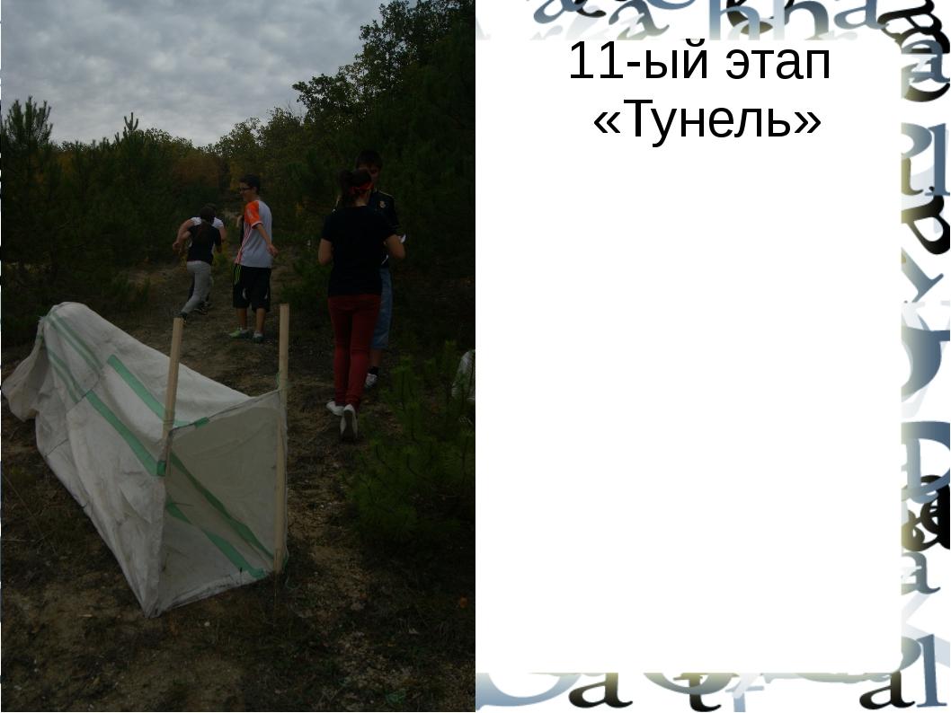 11-ый этап «Тунель»